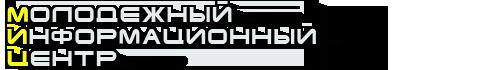 Эмблема МИЦ